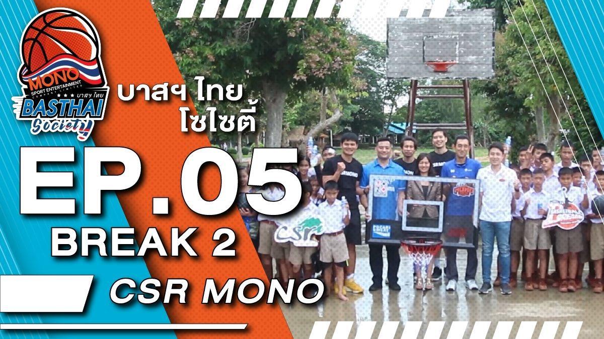 บาสฯไทยSociety EP.5/2