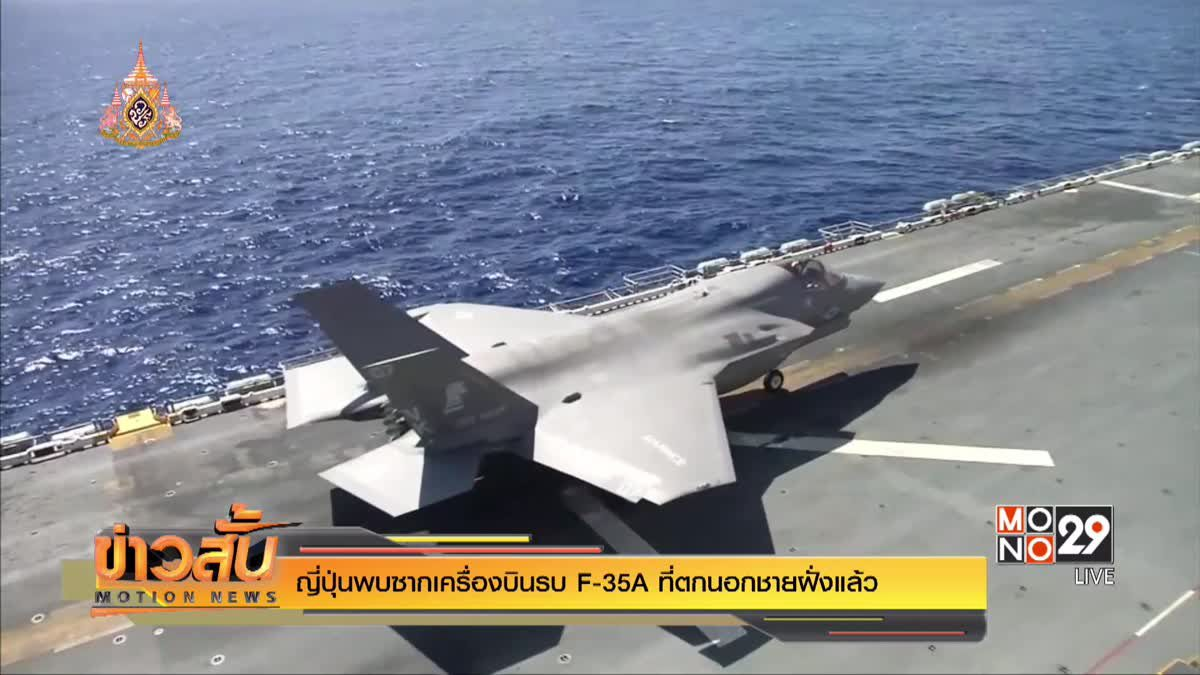 ญี่ปุ่นพบซากเครื่องบินรบ F-35A ที่ตกนอกชายฝั่งแล้ว