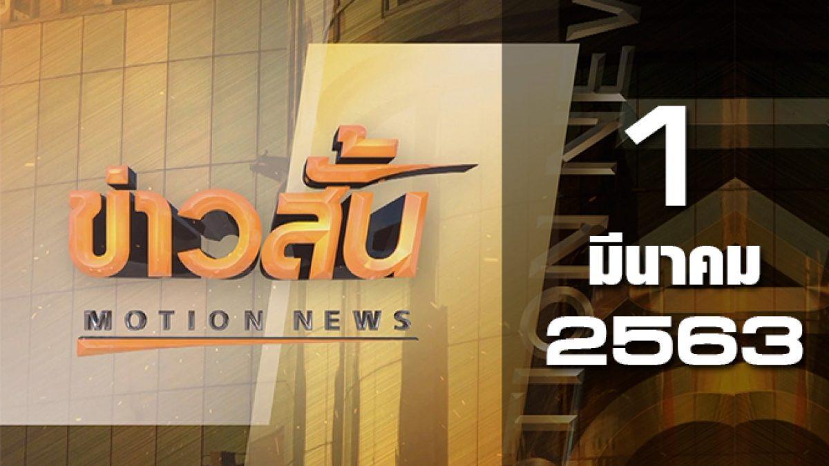 ข่าวสั้น Motion News Break 1 01-03-63