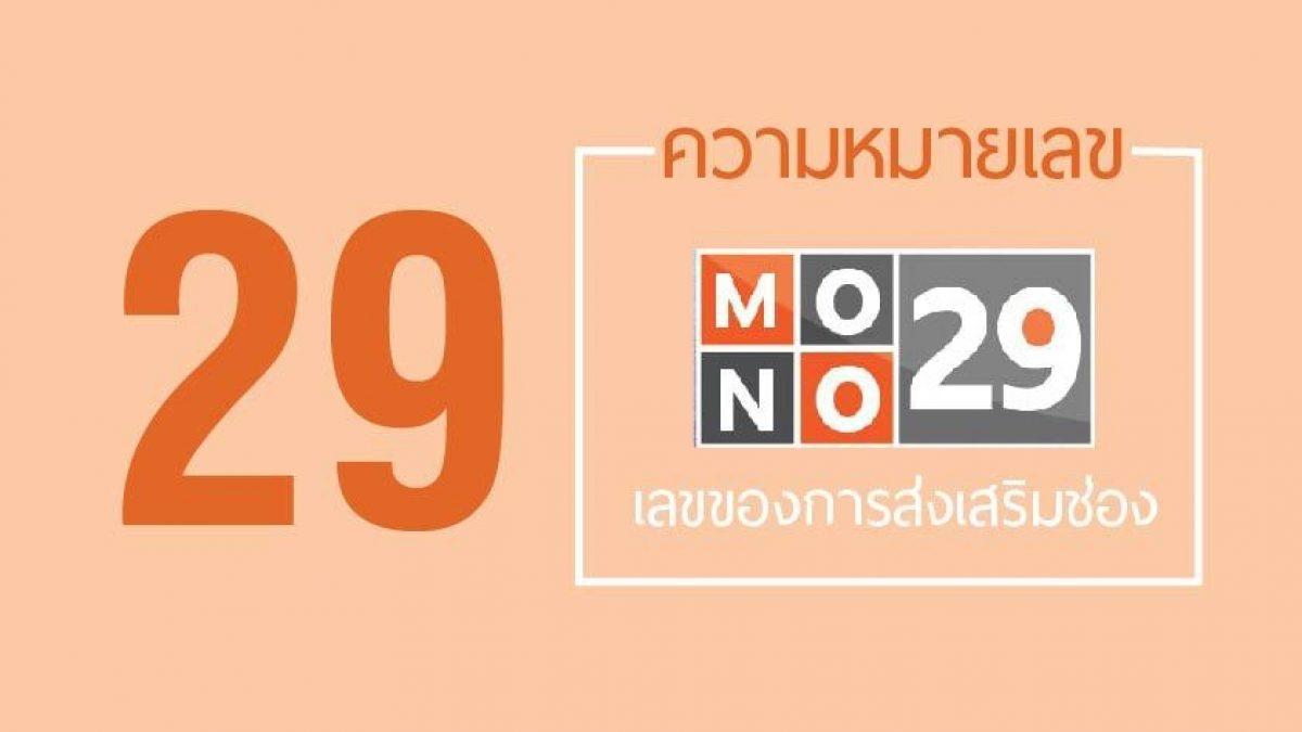 ความหมาย เลขช่อง MONO 29 เลขนี้ส่งเสริมอะไรบ้าง