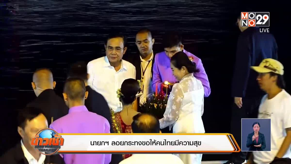 นายกฯ ลอยกระทงขอให้คนไทยมีความสุข