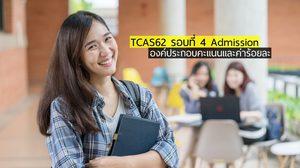 องค์ประกอบคะแนนและค่าร้อยละ TCAS62 รอบที่ 4 Admission