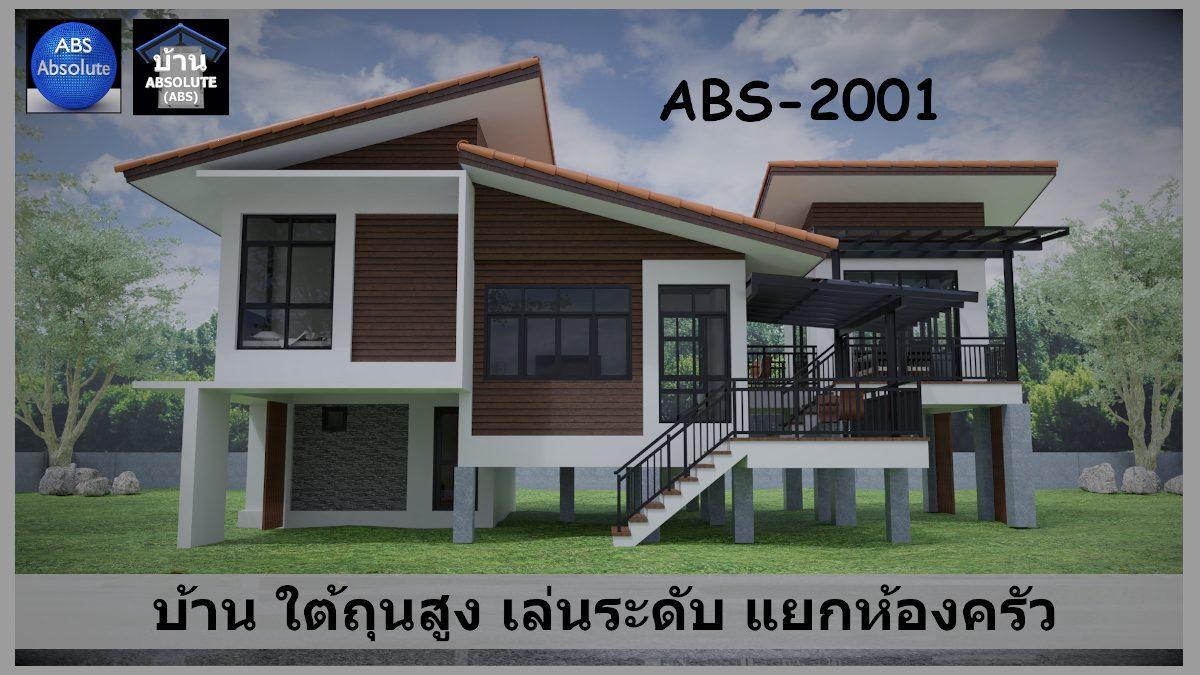 แบบบ้าน Absolute ABS 2001 บ้านใต้ถุนสูง เล่นระดับ แยกห้องครัว