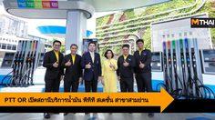 PTT OR เปิดสถานีบริการน้ำมัน PTT Station สาขาสามย่าน รูปแบบใหม่