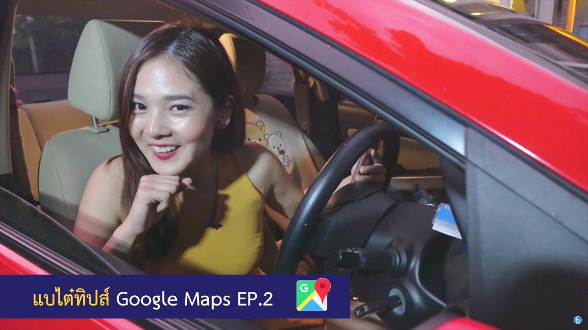 #beartaiTips Google Maps EP.2 เดินทางหลายที่ด้วยการเพิ่ม Location