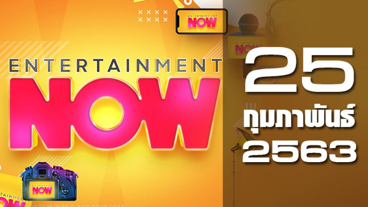 Entertainment Now 25-02-63