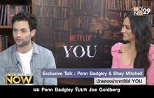 Exclusive Talk : Penn Badgley & Shay Mitchell นักแสดงนำจากซีรีส์ YOU