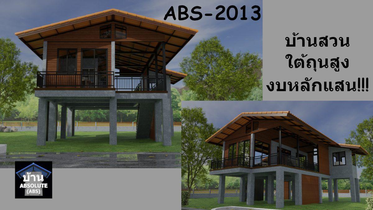 แบบบ้าน Absolute ABS 2013 บ้านสวน ใต้ถุนสูง งบหลักแสน!!!