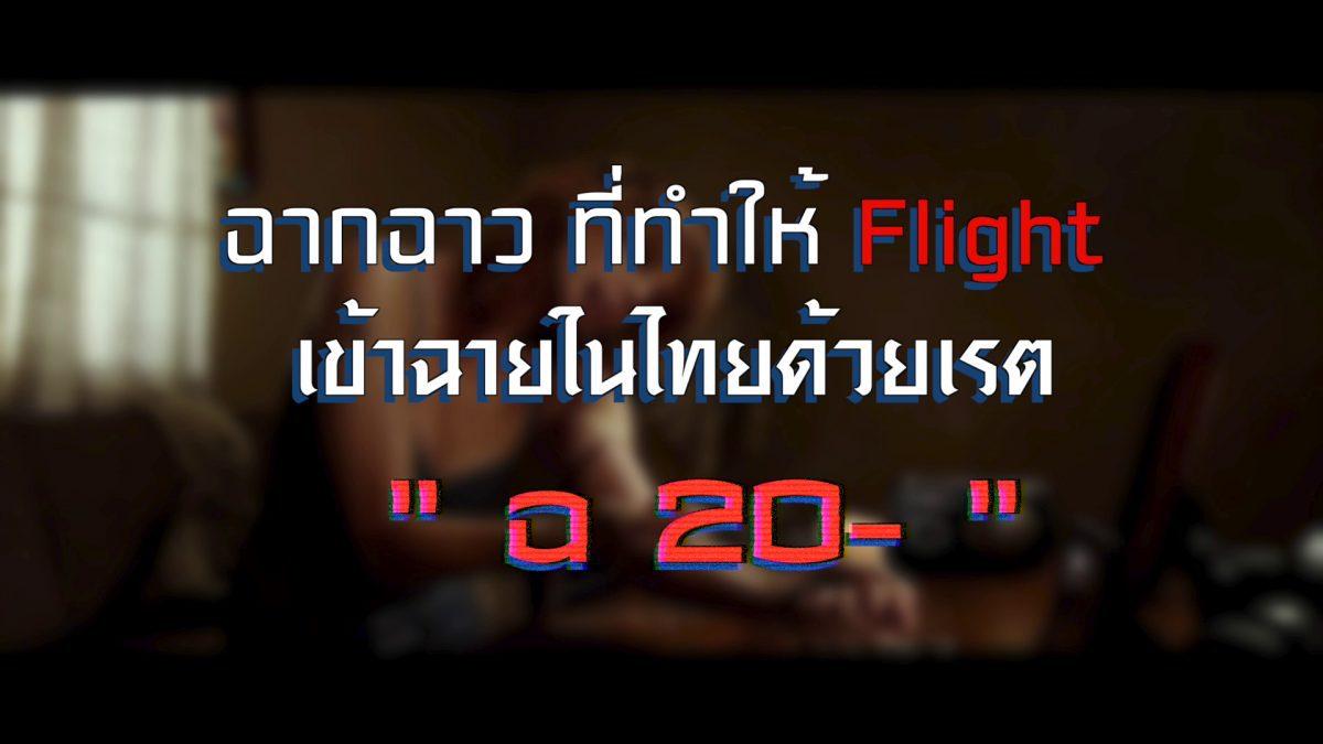 """ไปดูฉากฉาว ที่ทำให้ Flight เข้าฉายในไทยด้วยเรต """"ฉ 20-"""""""
