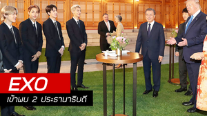EXO ตัวแทนศิลปินเค-ป๊อป ต้อนรับ 'โดนัลด์ ทรัมป์' ประธานาธิบดีสหรัฐอเมริกา
