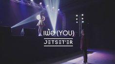 เนื้อเพลง เพ้อ (YOU) – Jetset'er
