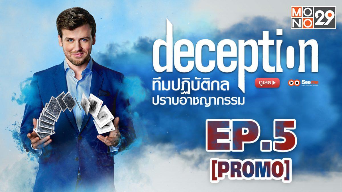 Deception ทีมปฏิบัติกล ปราบอาชญากรรม EP.5 [PROMO]