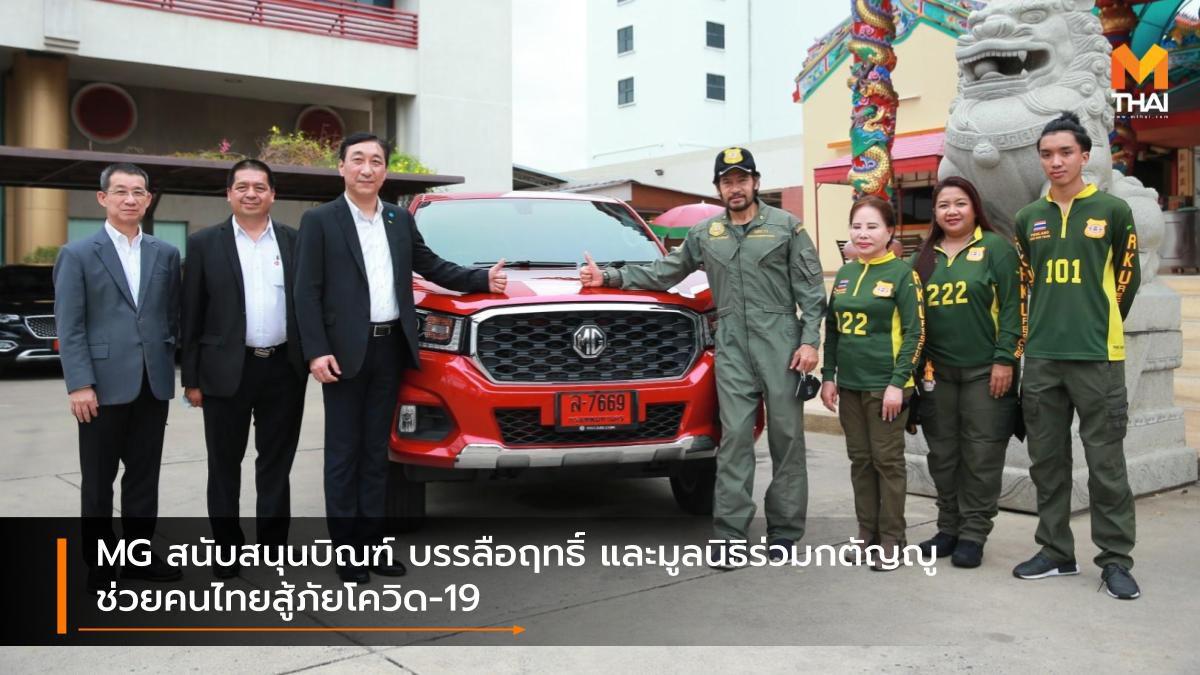 MG สนับสนุนบิณฑ์ บรรลือฤทธิ์ และมูลนิธิร่วมกตัญญู ช่วยคนไทยสู้ภัยโควิด-19