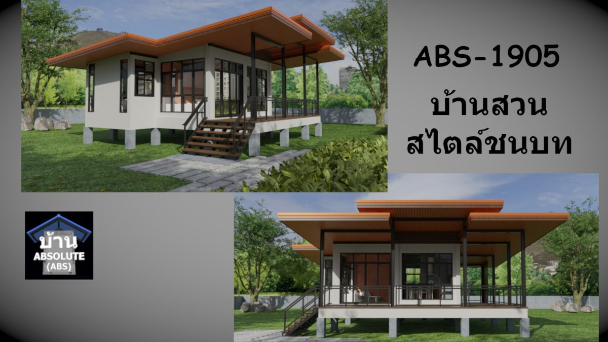 แบบบ้าน Absolute ABS 1905 แบบบ้านสวน สไตล์ชนบท