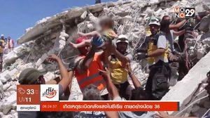 เกิดเหตุระเบิดคลังแสงในซีเรีย ตายอย่างน้อย 36
