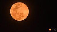 เก็บตกภาพ ซูเปอร์ฟูลมูน ดวงจันทร์เต็มดวงใกล้โลกที่สุดในรอบปี