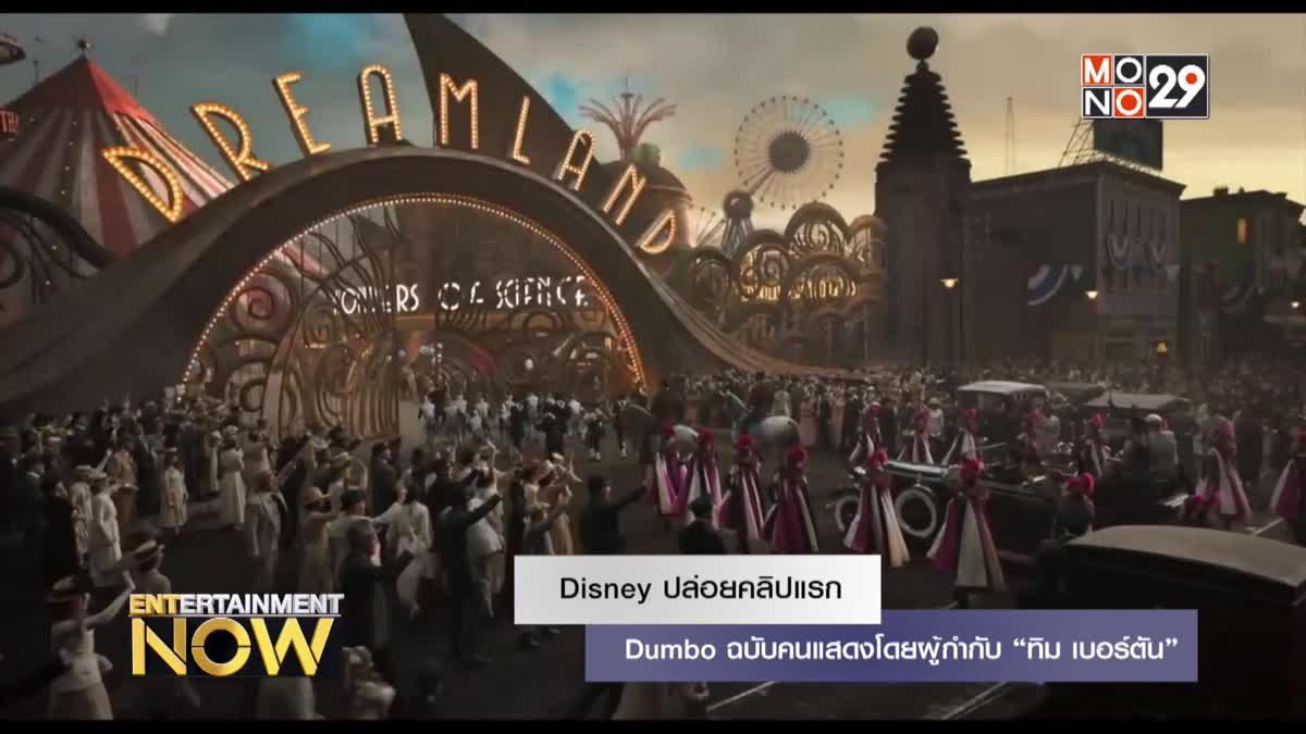 "Disney ปล่อยคลิปแรก Dumbo ฉบับคนแสดงโดยผู้กำกับ ""ทิม เบอร์ตัน"""