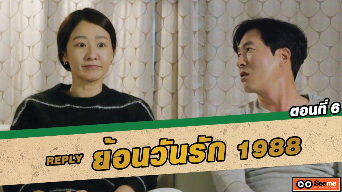 ย้อนวันรัก 1988 (Reply 1988) ตอนที่ 6 เมื่อพูดถึงหิมะตก คุณนึกถึงอะไร...