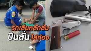 หนุ่มพกปืนซิ่งจักรยานยนต์ รถเสียหลักล้ม ปืนลั่นใส่ท้องไส้ทะลักดับอนาถ