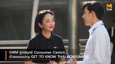 GWM ชูกลยุทธ์ Consumer Centric ด้วยแคมเปญ GET TO KNOW THAI CONSUMERS