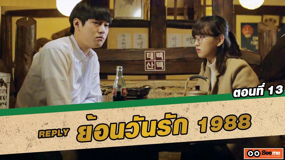ย้อนวันรัก 1988 (Reply 1988) ตอนที่ 13 ฉันขอโทษนะ... [THAI SUB]