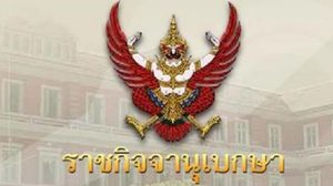 """ประกาศ! ยึดทรัพย์ 168 ล้าน ครอบครัว """"เกษม นิมมลรัตน์"""" อดีต ส.ส.เพื่อไทย"""
