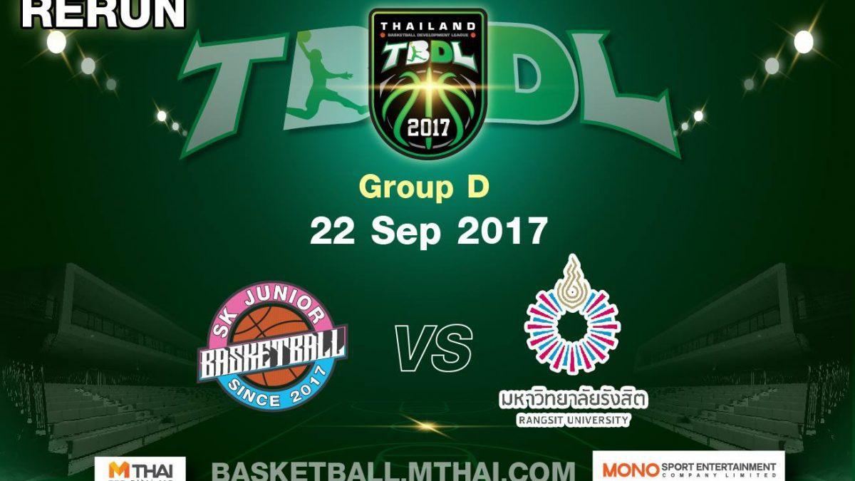 การเเข่งขันบาสเกตบอล TBDL2017 : SK Junior VS RSU ม.รังสิต (22 Sep 2017)