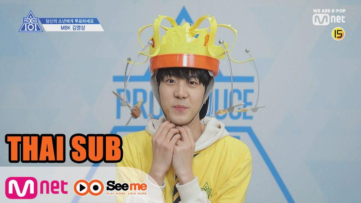 [THAI SUB] PRODUCE X 101 [X101คลิปพิเศษ] ขนมจ๋า...อย่าไปน้าา | 'คิม ยองซัง' KIM YEONG SANG (MBK Entertainment)