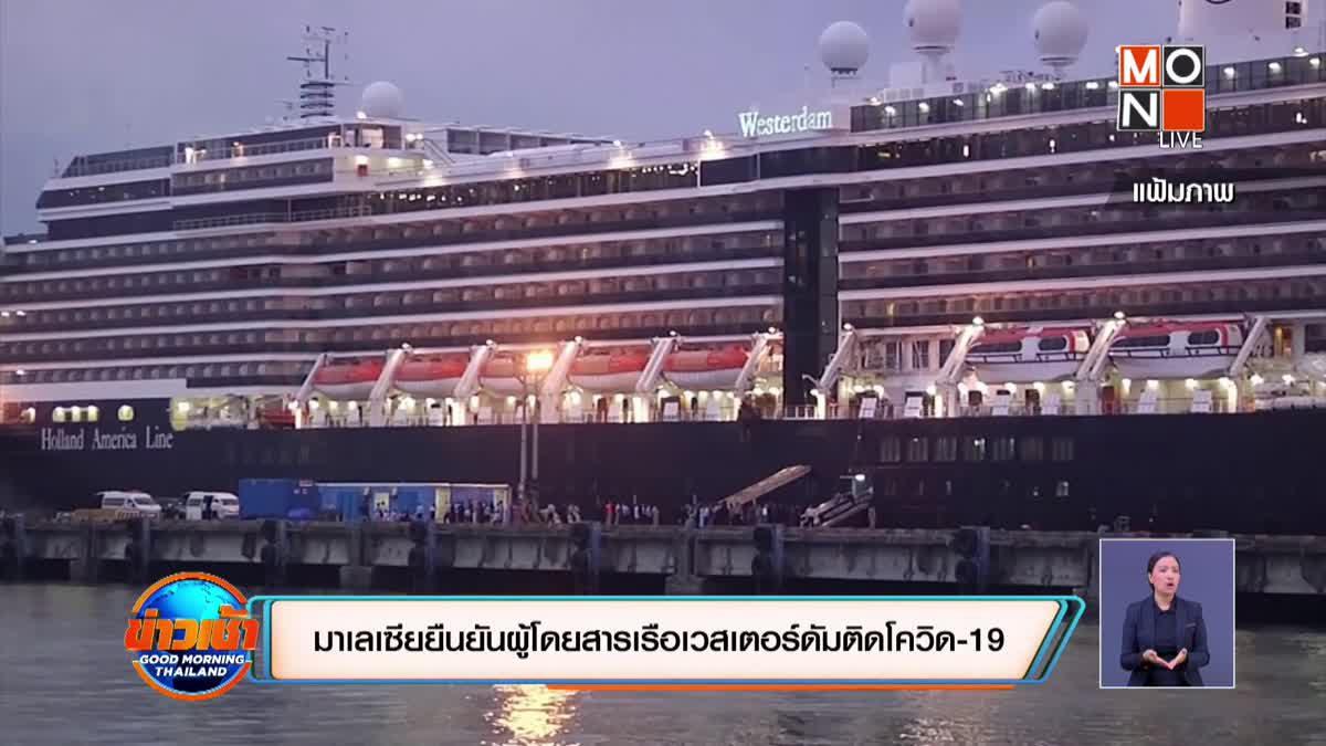 มาเลเซียยืนยันผู้โดยสารเรือเวสเตอร์ดัมติดโควิด-19