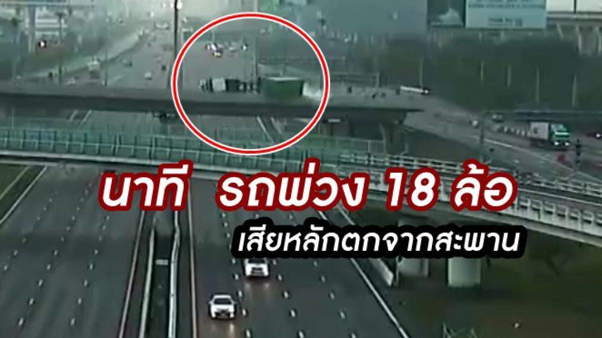 CCTV จับภาพ! นาที  รถพ่วง18 ล้อ  เสียหลักตกจากสะพานเบี่ยงจาก ถ.มอเตอร์เวย์ มุ่งหน้าบางปะอิน