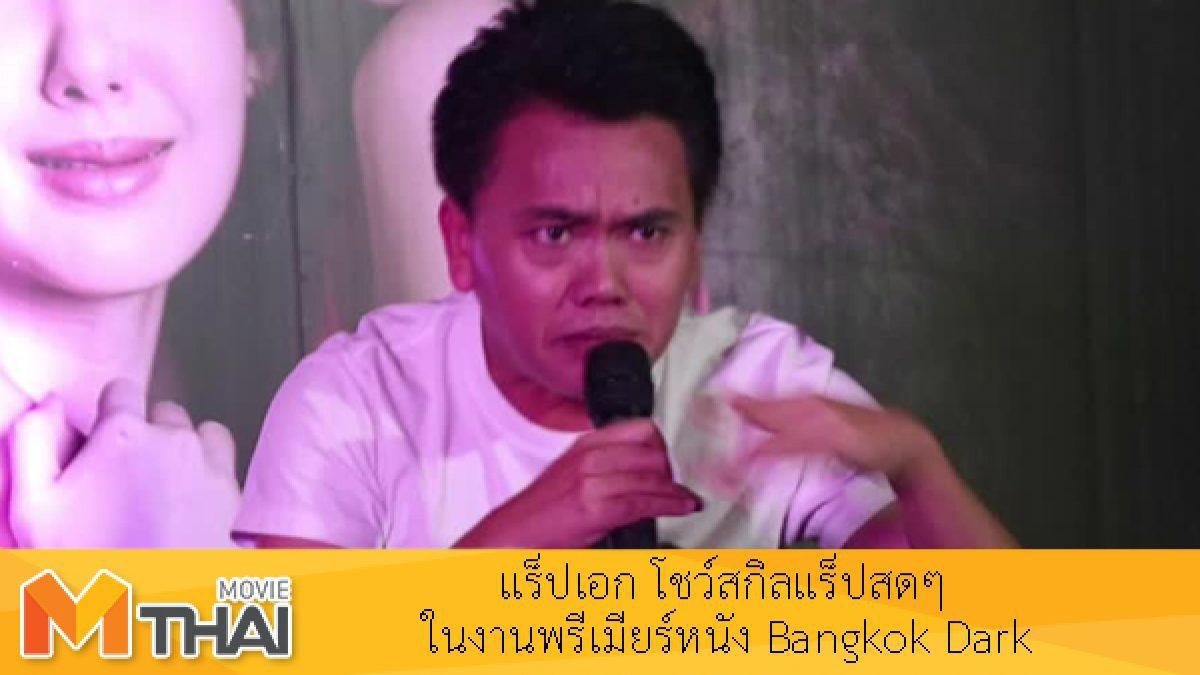 แร็ปเอก โชว์สกิลแร็ปสดๆ ในงานพรีเมียร์หนัง Bangkok Dark Tales