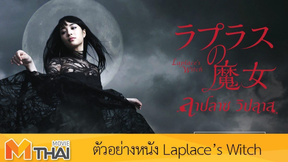 ตัวอย่างหนัง Laplace's Witch ลาปลาซ วิปลาส