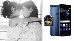Huawei P10 และ P10 Plus คว้ารางวัล TIPA Award 2017 ประเภทสมาร์ทโฟนสำหรับถ่ายภาพยอดเยี่ยม
