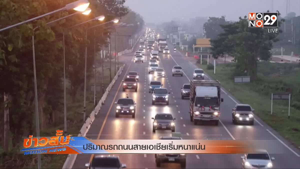 ปริมาณรถถนนสายเอเชียเริ่มหนาแน่น