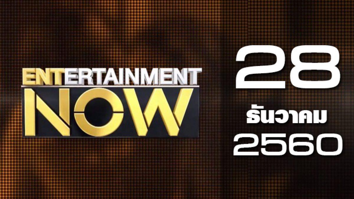 Entertainment Now 28-12-60