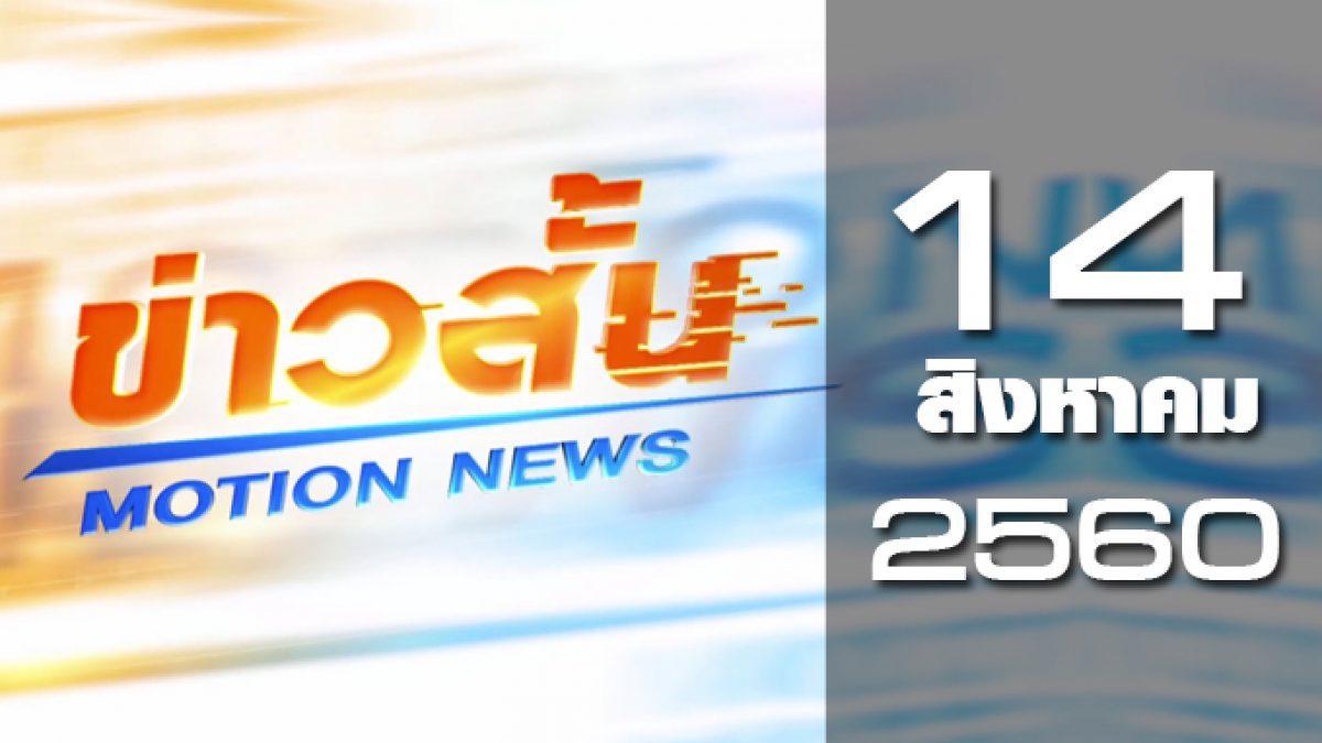 ข่าวสั้น Motion News Break 1 14-08-60