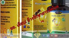 """อย. เตือน! อย่าซื้อผลิตภัณฑ์ """"Royal Jelly 2180"""" อ้างรักษาสารพัดโรค พบนำเข้าผิดกฎหมาย"""