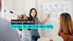 ค่าเทอม 10 มหาวิทยาลัยราชภัฏ คณะครุศาสตร์