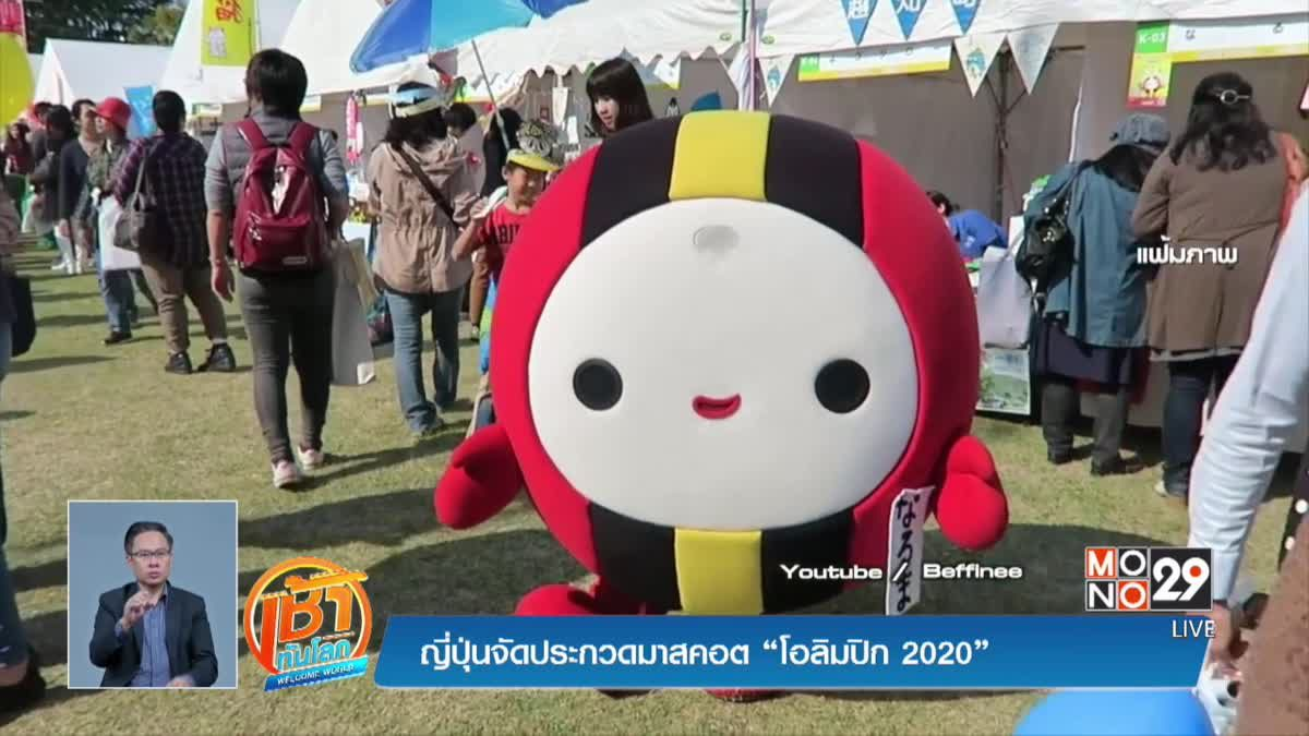 """ญี่ปุ่นจัดประกวดมาสคอต """"โอลิมปิก 2020"""""""