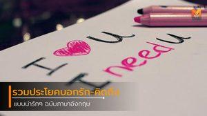 รวมประโยคบอกรัก-คิดถึง แบบน่ารักๆ ฉบับภาษาอังกฤษ
