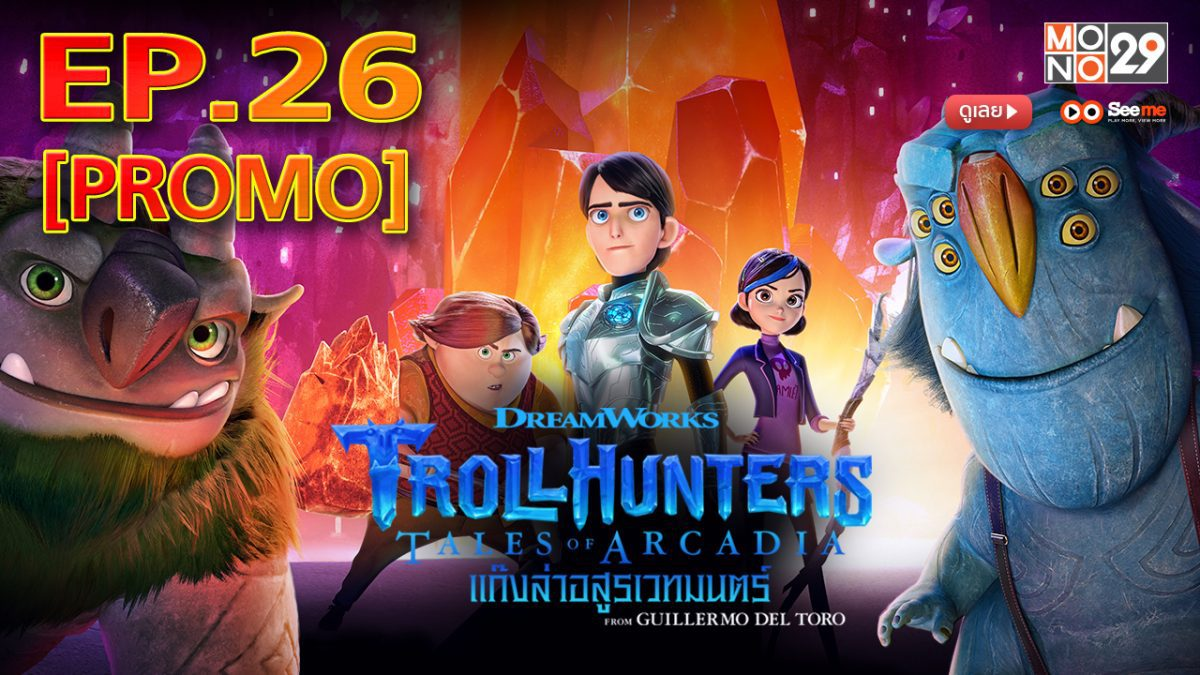 Trollhunters: Tales of Arcadia แก๊งล่าอสูรเวทมนตร์ ปี 1 EP.26 [PROMO]