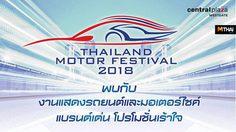 รวมสุดยอดโปรโมชั่นเด็ดจากงาน Thailand Motor Festival 2018 พร้อมรางวัลอีกมากมาย