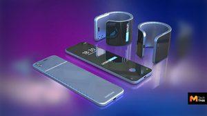 Samsung เผยสิทธิบัตรสมาร์ทโฟนหน้าจอดัดงอเป็นสมาร์ทวอทช์ได้