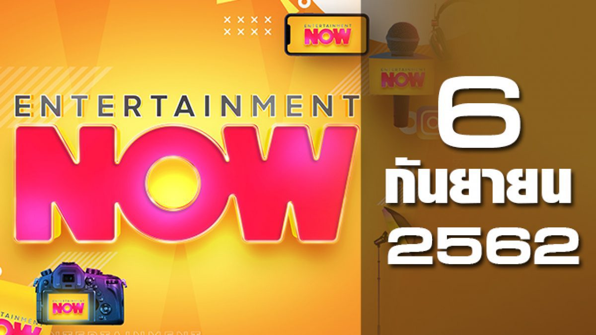 Entertainment Now Break 1 06-09-62