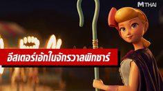 5 อีสเตอร์เอ้กที่ปรากฏให้เห็น ในหนังแอนิเมชั่น Toy Story 4