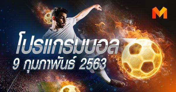 โปรแกรมบอล วันอาทิตย์ที่ 9 กุมภาพันธ์ 2563