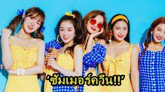 Red Velvet ส่งเพลงสดใส 'Power Up' กวาดแชมป์ชาร์ตเพลงออนไลน์ทั้งเกาหลี!