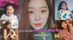 ย้อนภาพวัยเด็ก โจ อูรี (Jo Woo Ri) นักแสดงสาวเกาหลี สวยไม่เปลี่ยน