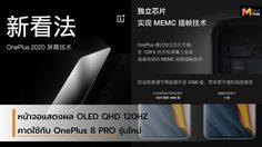 OnePlus 8 Pro จะมาพร้อมกับหน้าจอ QHD OLED 120Hz รุ่นใหม่