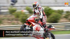 ก้อง-สมเกียรติ พร้อมตั้งเป้าเก็บแต้มโมโตทูเรซปิดฤดูกาลฝากแฟนชาวไทย